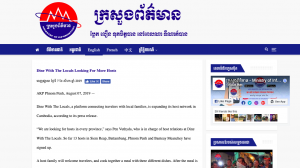 Ministry of information Cambodia News